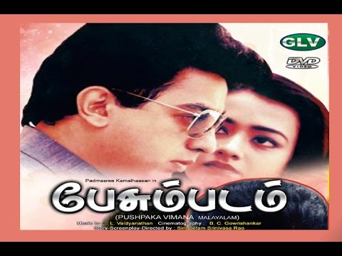 Pushaka Vimana (1987) Block Buster Malayalam Silent,Romance,comedy Full Movie Starring:Kamal Haasan