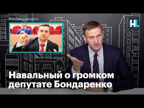 Навальный о громком депутате Бондаренко из Саратова