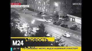 Фото Один человек погиб в ДТП на Севастопольском проспекте в столице - Москва 24