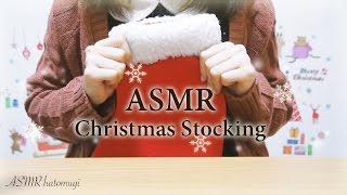 [ASMR] クリスマス靴下の音 Christmas Stocking [声なし-No Talking]