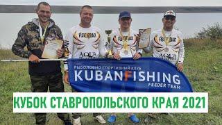 Кубок Ставропольского края 2021 Фидер Водохранилище Красное