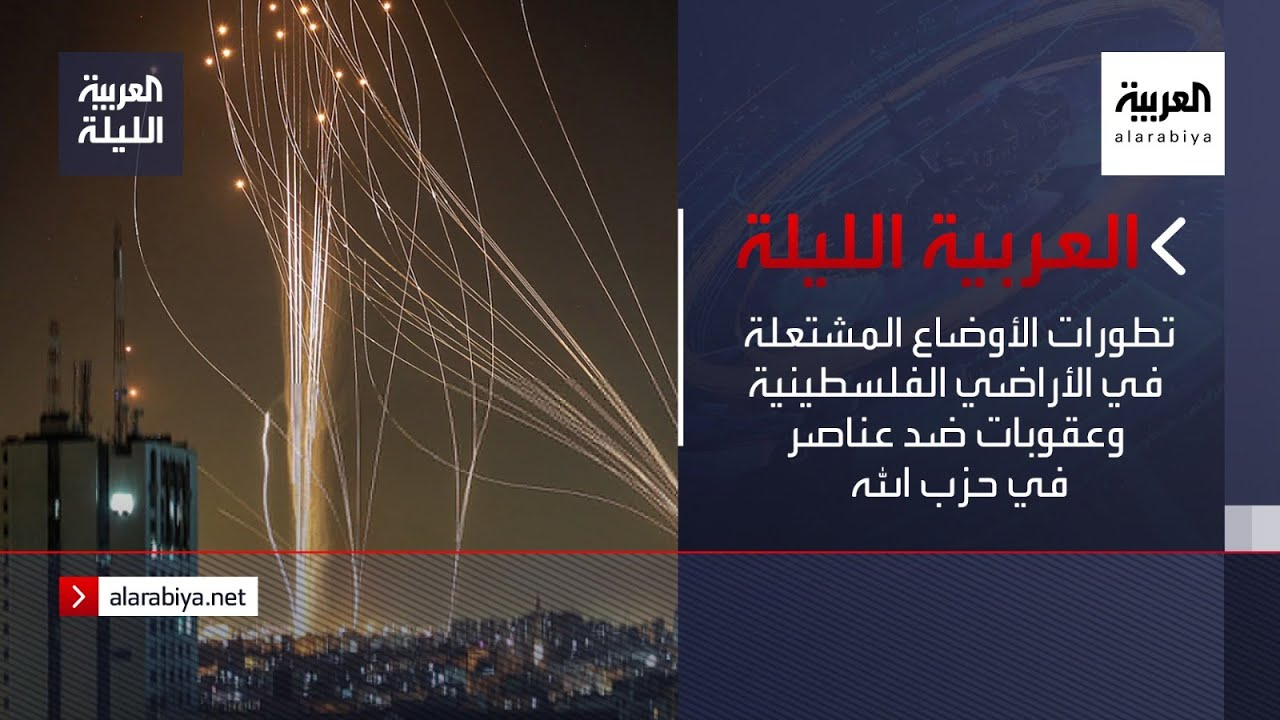 نشرة العربية الليلة | واشنطن تفرض عقوبات جديدة ضد عناصر نافذة في حزب الله  - نشر قبل 29 دقيقة