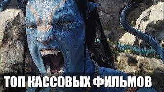 САМЫЕ ДОРОГИЕ ФИЛЬМЫ ЗА ВСЮ ИСТОРИЮ КИНО / ТОП - 10