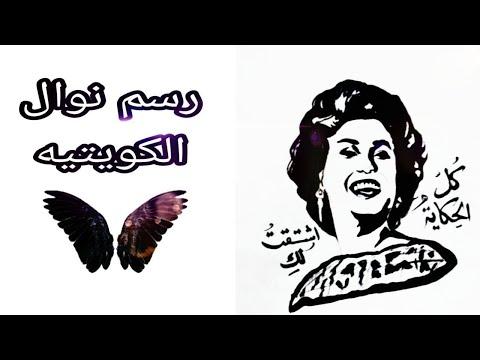 رسم نوال الكويتيه/Drawing of Nawal Al-Kuwaiti