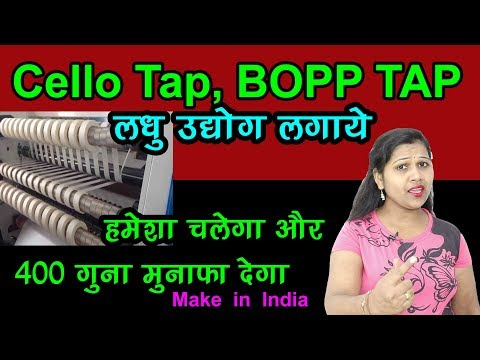 BOPP Tape Manufacturing Process, top 10 business in india, cello tap manufacturing business ideas