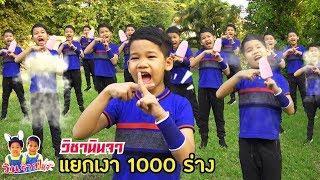 ไอติมแยกเงา 1000 ร่าง!! 3 วิชานินจาเอาตัวรอดเมื่อเพื่อนแย่งกินไอติม - วินริวสไมล์