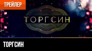 Торгсин | Трейлер