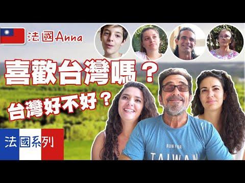法國人喜歡台灣嗎?!最喜歡去哪裡?最不喜歡吃什麼?法國2019系列