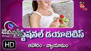 Jeevanarekha Women's Health | How to Cope with gestational Diabetes | 1st November 2016