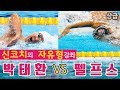 마이클 펠프스 - 접영 (Michael Phelps - butterfly) - YouTube