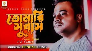 Tomari Subash F A Sumon Mp3 Song Download