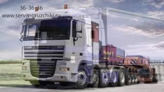 Дешевые грузоперевозки Белгород(, 2016-08-06T15:21:01.000Z)