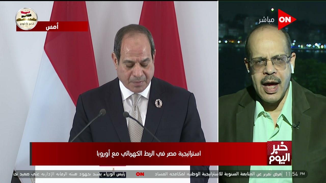 خبر اليوم-أكرم القصاص:مصر منذ البداية مع حقوق إثيوبيا في التنمية ولكن في نفس الوقت مع حقها في المياه  - نشر قبل 18 ساعة