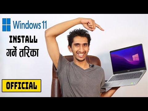 Windows 11 Install गर्ने तरिका - Install Windows 11 In Nepali