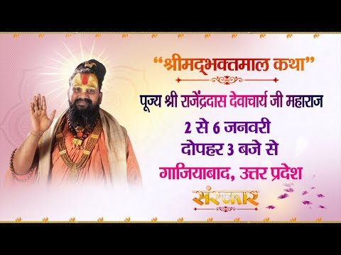 Shrimad Bhaktmal Katha By Rajendra Das Ji - 4 January | Ghaziabad | Day 3