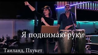 Лепс - Я поднимаю руки  (Сергей Харламов) Full HD