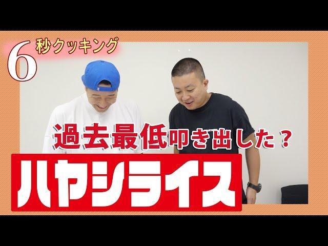 【6秒クッキング】ハヤシライス