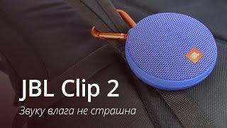JBL Clip 2 - Мощный, громкий, водонепроницаемый