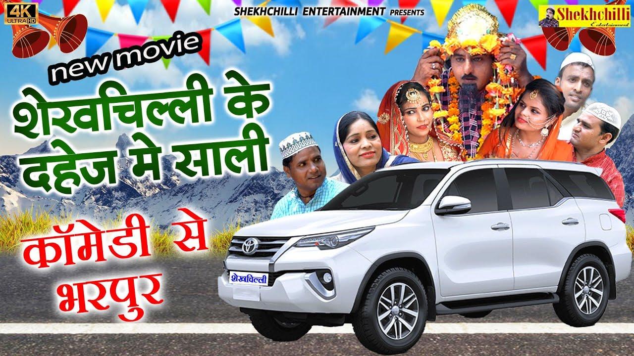 Download शेखचिल्ली के दहेज में साली    New movie   आया बाँध के सेहरा Sheikhchilli ki newFanny comedy  (2021).
