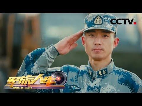 《军旅人生》 20171212 王一:勇争第一 | CCTV军事