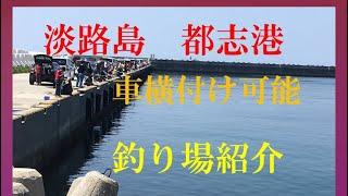 淡路島 都志港 車横付け可能 トイレ完備 釣り場紹介 魚影濃い