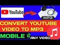 How to convert youtube video to mp3||How to convert video to mp3||