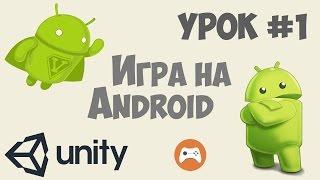 Как сделать игру на Андроид Unity 5 | Урок #1(Как сделать игру на Андроид Unity 5 | Урок #1 В этом видео курсе мы с вами научимся создавать хорошие 2D игры для..., 2016-02-01T17:00:01.000Z)
