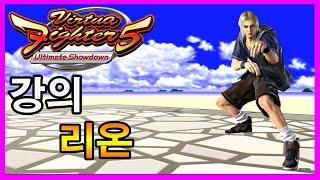 버추어파이터[Virtua Fighter 5] Ultimate Showdown  강의 리온편