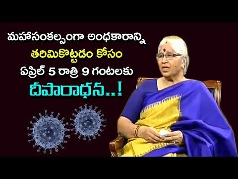 మహాసంకల్పంగా అంధకారాన్ని తరిమికొట్టడం కోసం ఏప్రిల్ 5 రాత్రి 9 గంటలకు దీపారాధన..! | Bhakthi TV