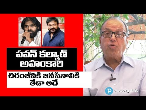 Prof Haragopal Sensational Comments on Janasena Pawan Kalyan and Chiranjeevi