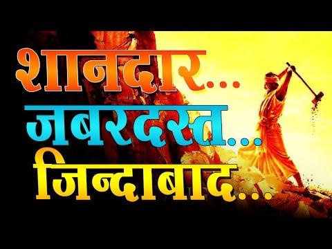 हिंदी फिल्मो के प्रेरक डायलॉग्स  Bollywood Movies Motivational Dialogues in Hindi thumbnail