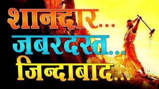 हिंदी फिल्मो के प्रेरक डायलॉग्स  Bollywood Movies Motivational Dialogues in Hindi