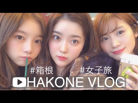 【RUNARIO】箱根温泉旅行❤あやみと一緒に女子旅!
