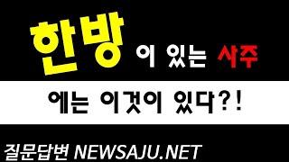 사주공부 기초편 (春)춘 #51 재생관, 재생살 (진로, 직업) 방향은?!