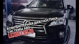 Автосервіс. ''Автогарант''.Lexus LX570. Комп'ютерна діагностика системи ABS.