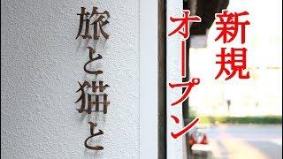 【佐世保】お料理が200円から!猫雑貨がいっぱい!「旅と猫と」が新規オープン!【長崎県】