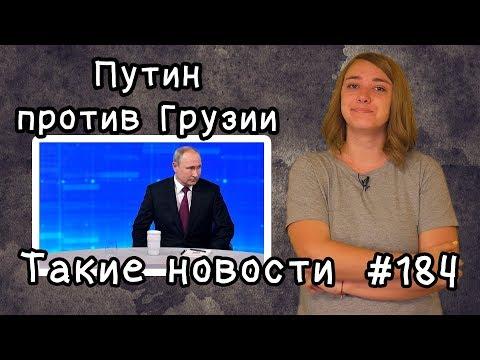 Путин против Грузии.