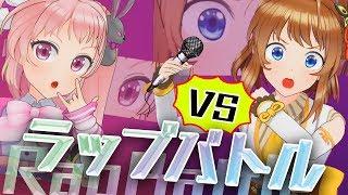 【罵倒】姉妹喧嘩が白熱してラップバトルが始まった!【対決】