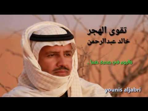 خالد عبدالرحمن تقوى الهجر مع الكلمات Hd Youtube