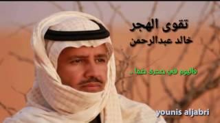 خالد عبدالرحمن 2017 - تقوى الهجر مع الكلمات HD