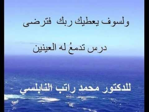 ولسوف يعطيك ربك فترضى درس تدمع له العينين للدكتور محمد راتب النابلسي