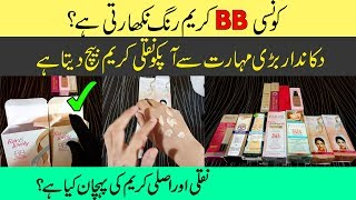 Best BB Cream's Reviews & Experiments to Get Instant Skin Glowing, Whitening & Fairness Urdu Hindi