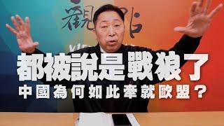'21.01.01【觀點│龍行天下】都被說是「戰狼」了中國為何如此牽就歐盟