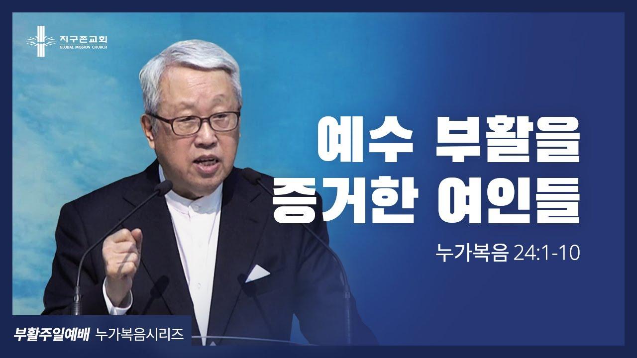 [지구촌교회] 부활주일예배 | (18) 예수 부활을 증거한 여인들 | 이동원 원로목사 | 2021.04.04