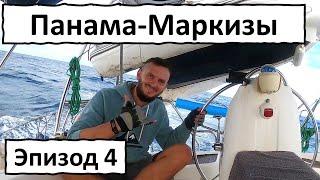 Одиночный переход Тихого Около Галапагосских островов Эпизод 4