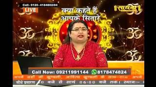 Live show on sadhna tv  | 22 July | Sakshi Sanjeev Thakur Live | Best Astrologer