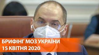 Коронавирус в Украине 15 апреля | Брифинг о мерах по противодействию распространения инфекции