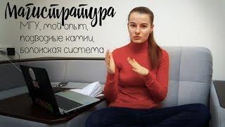 Мой опыт учебы в магистратуре МГУ: немного о болонской системе и трудоустройстве.