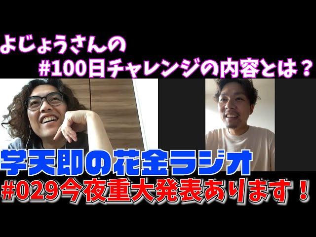 【学天即の花金ラジオ#029】今夜重大発表あります!