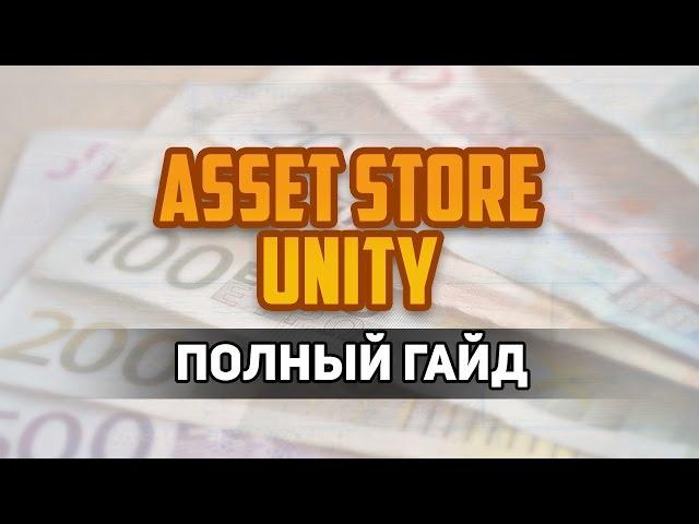 Unity Asset Store - Полный гайд для новичков (ассет стор юнити) by Artalasky